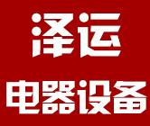 沧州市泽运电器设备有限公司